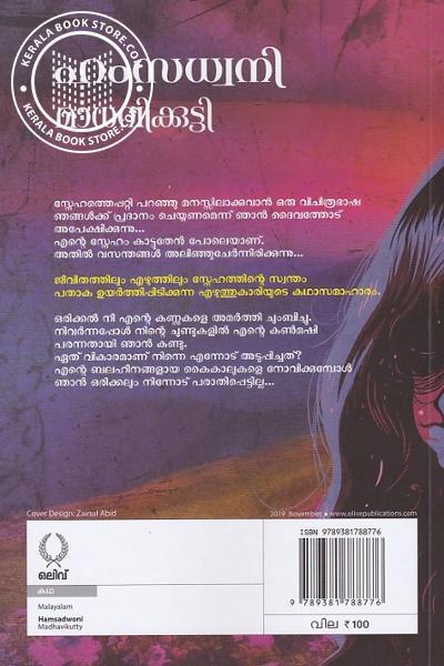 back image of ഹംസധ്വനി