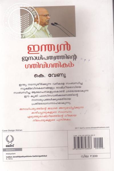 back image of Indian Janathipathyathinte Gathivigathikal