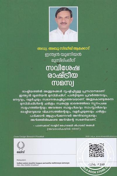 back image of ഇന്ത്യന് യൂണിയന് സവിശേഷ രാഷ്ട്രീയ സമസ്യ