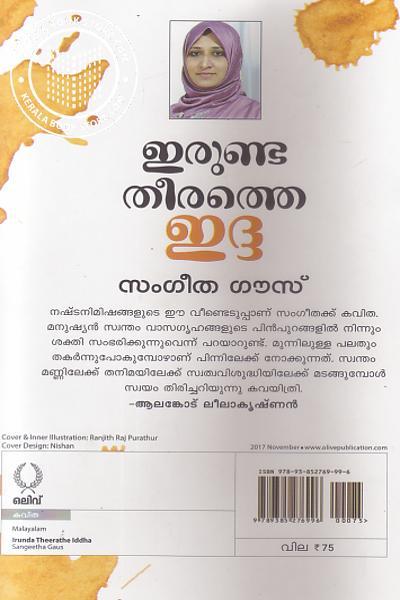 back image of Irunda TheeratheIddha