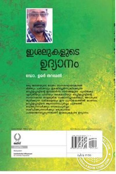 back image of Isalukalude Udyanam