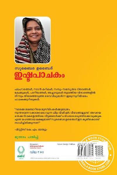 back image of Ishtapachakam