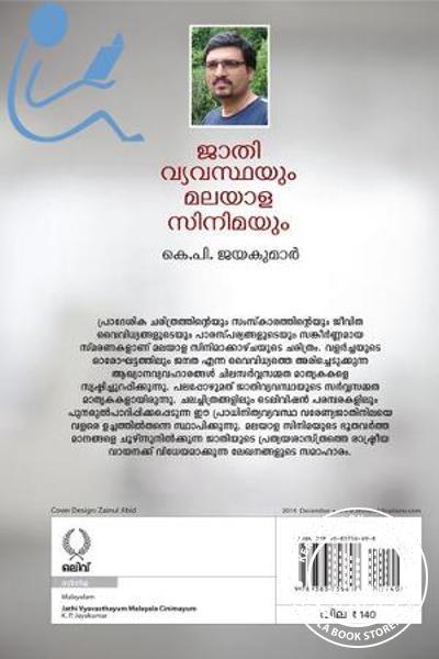 back image of Jathi Vyavasthayum Malayala Cinemayum