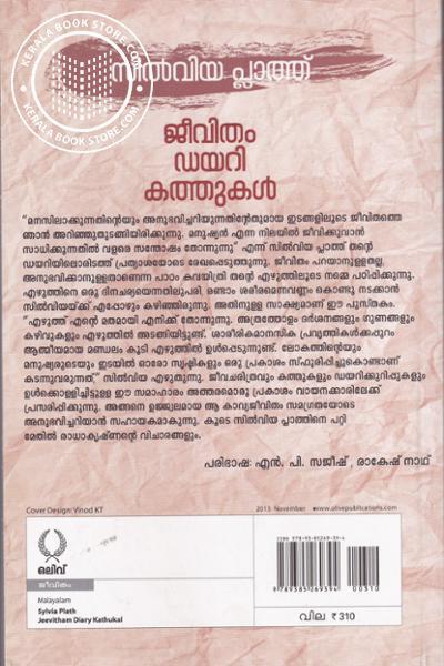 back image of Jeevitham Diary Kathukal