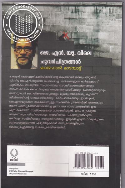 back image of JNU vile Chuvarchithragal