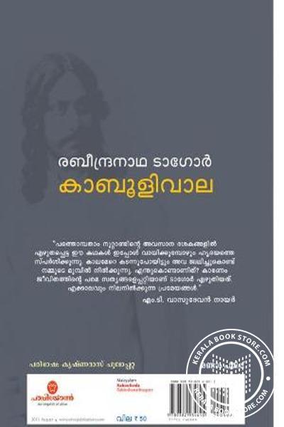 back image of കാബൂളിവാല