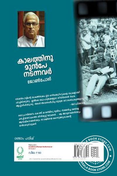 back image of Kalaththinu Munpe Nadannavar