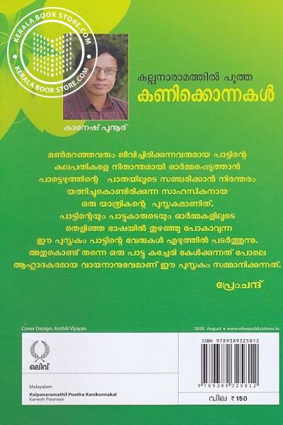 back image of കല്പനാരാമത്തില് പൂത്ത കണിക്കൊന്നകള്