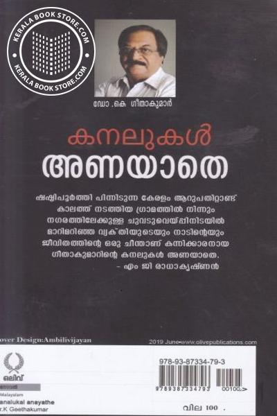 back image of കനലുകള് അണയാതെ