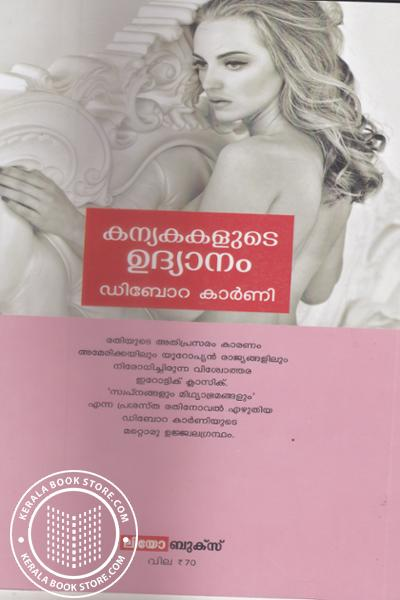 back image of കന്യകകളുടെ ഉദ്യാനം