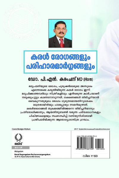 back image of Karal Rogangalum Pariharamargrangalum