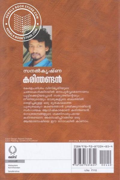 back image of കരിന്തണ്ടന്