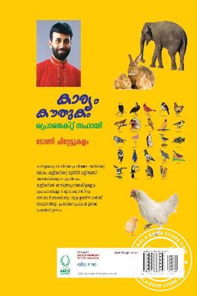 back image of Karyam Kouthukam