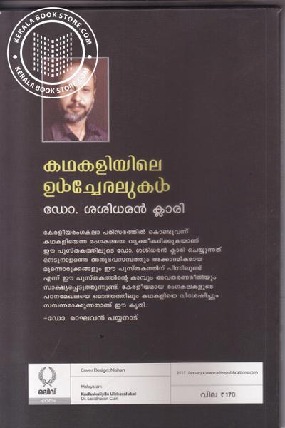 back image of Kathakaliyile Ulcheralukal