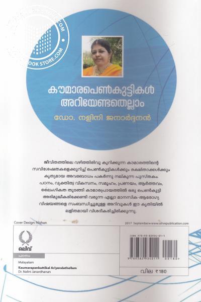 back image of കൗമാരപെണ്കുട്ടികള് അറിയേണ്ടതെല്ലാം