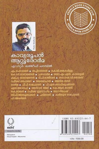 back image of കാവ്യരൂപന് ആറ്റൂരോര്മ