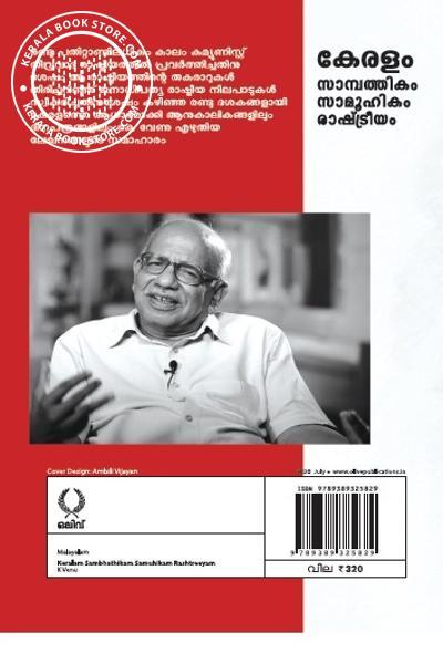 back image of കേരളം സാമ്പത്തികം സാമൂഹികം രാഷ്ട്രീയം