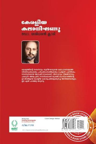 back image of കേരളീയ കലാ നിഘണ്ടു