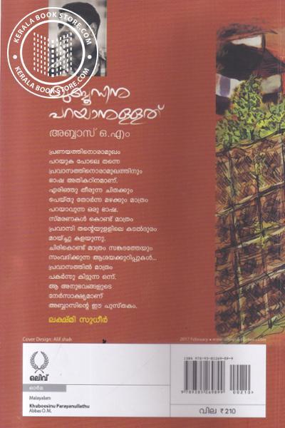 back image of Khuboosine Parayanullath