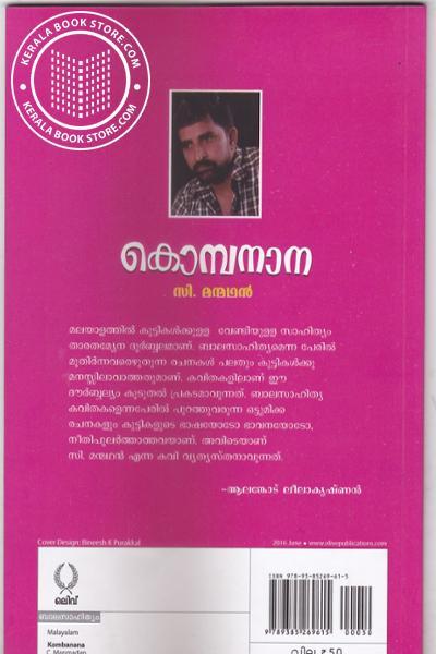 back image of Kombanana