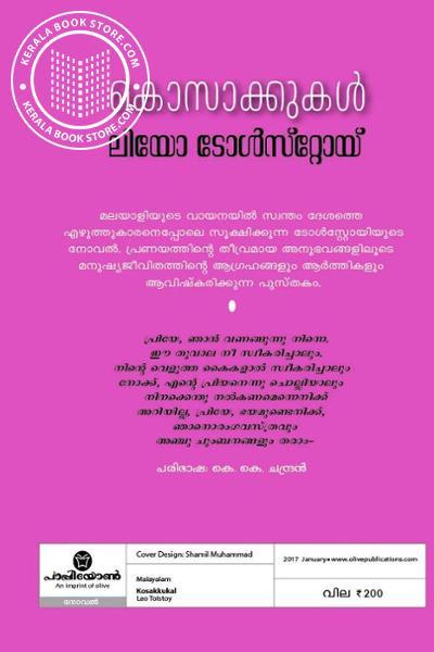 back image of കൊസാക്കുകള്