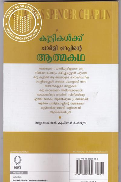 back image of കുട്ടികള്ക്ക് ചാര്ളി ചാപ്ലിന്റെ ആത്മകഥ