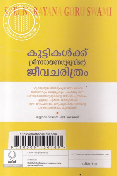 back image of Kuttikalkku Sreenarayanaguruvinte Jeevacharitram