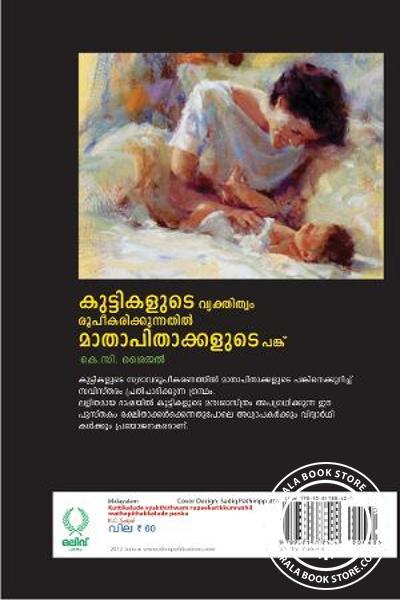 back image of Kuttikalude Vyakthythvam Roopeekarikkunnathil Mathapithakkalude Panku