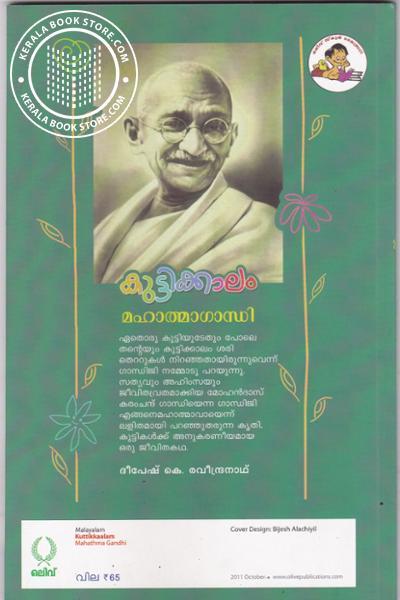 back image of Kuttikkaalam Mahathma Gandhi