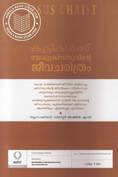 back image of Kuttilkalkku Yeshukristhuvine Jeevacharithram