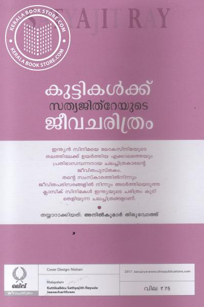 back image of Kuttiukalkku Sathyajith Reyude Jeevacharitram