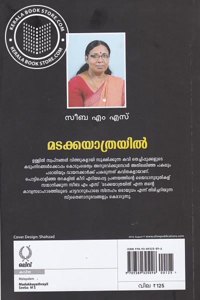 back image of മടക്കയാത്രയില്