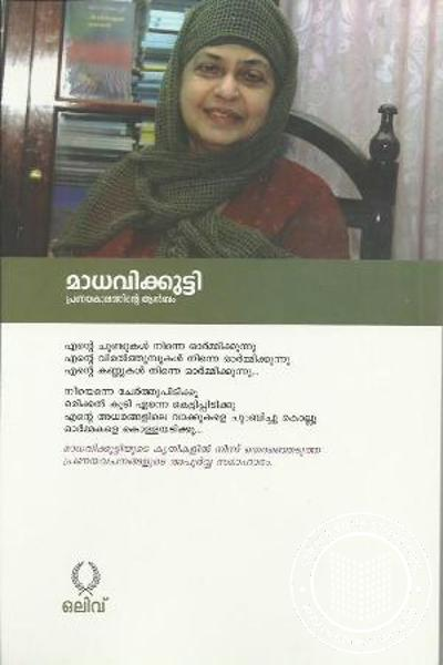 back image of Madhavikkutty Pranayathinte Album