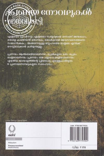 back image of മാധവിക്കുട്ടിയുടെ പ്രണയ നോവലുകള്