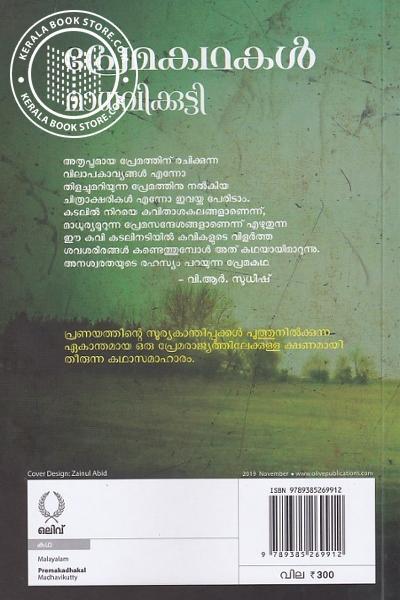 back image of മാധവിക്കുട്ടിയുടെ പ്രേമകഥകള്