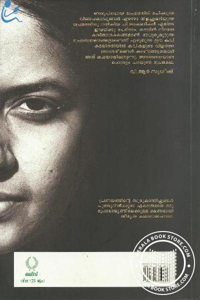 back image of Madhavikuttiyude Premakathakal