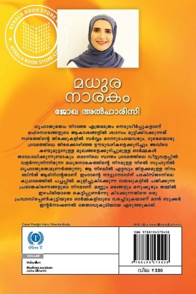back image of മധുര നാരകം