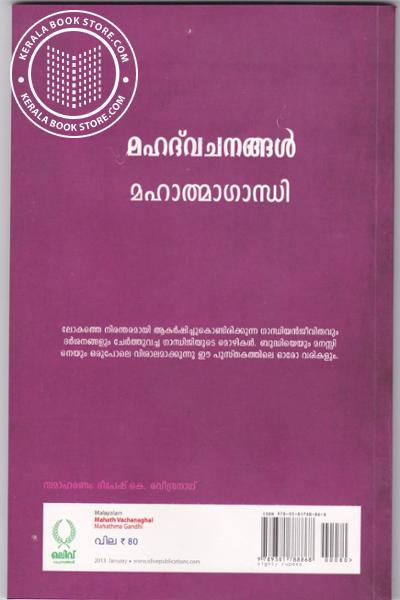 back image of Mahath Vachanangal Mahathmagandhi