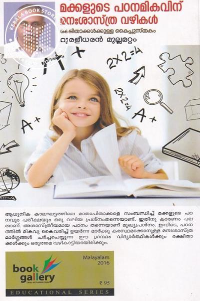 back image of മക്കളുടെ പഠനമികവിന് മനഃശാസ്ത്ര വഴികള്