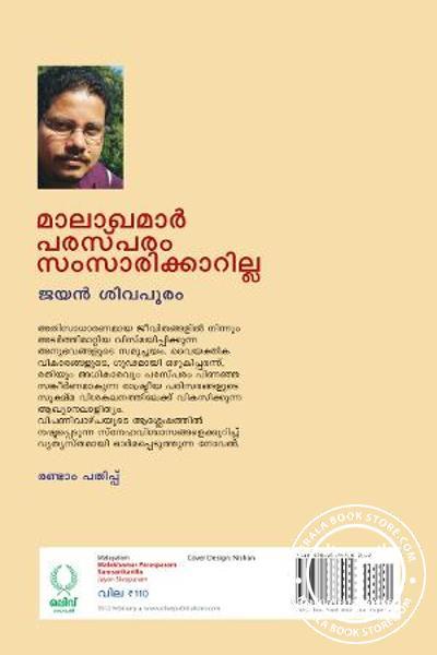 back image of Malaghamar Parasparam Samsarikkarilla