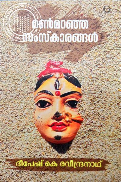 back image of മണ്മറഞ്ഞ സംസ്കാരങ്ങള്