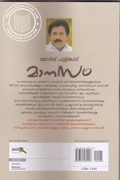 back image of മാനസം