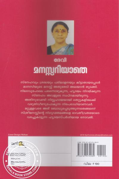 back image of Manassariyathe