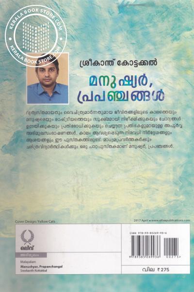 back image of മനുഷ്യര് പ്രപഞ്ചങ്ങള്