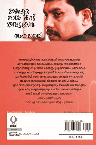back image of Manushyar Naya Kadu Thavalakal