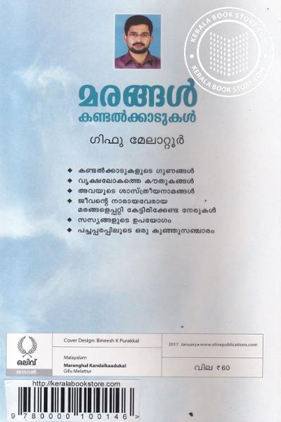 back image of മരങ്ങള് കണ്ടല്ക്കാടുകള്