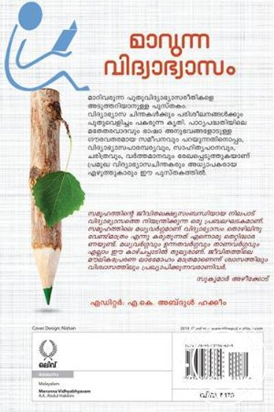 back image of മാറുന്ന വിദ്യാഭ്യാസം