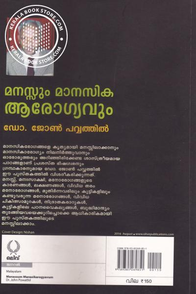 back image of Massasum Manasika Arogyam