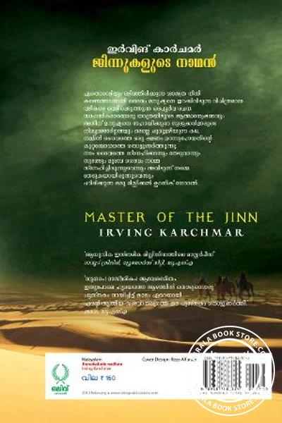back image of Master of the Jinn