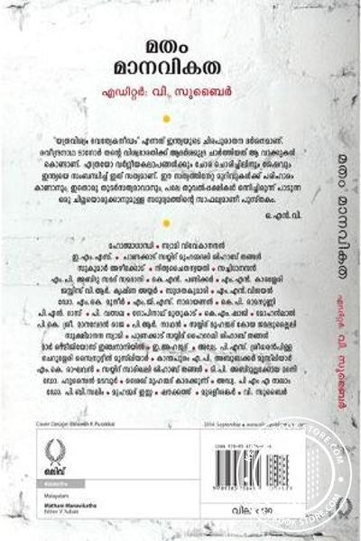 back image of Matham manavikatha